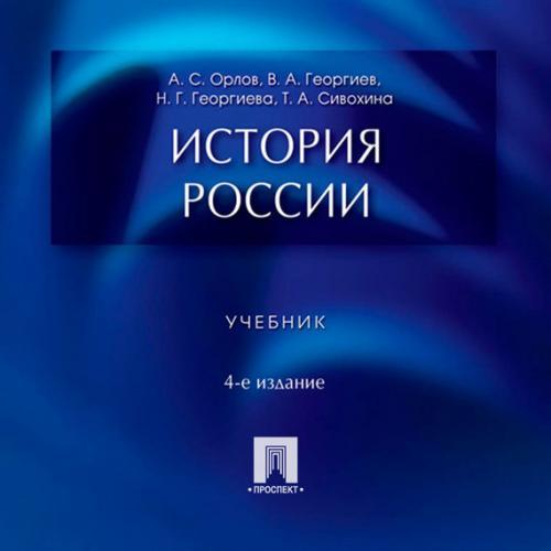 История россии орлов скачать 4 издание.